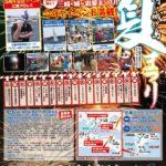 三崎夏祭りポスター