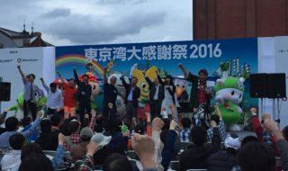 東京湾大感謝祭s