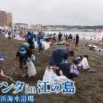 藤沢市 片瀬東浜海水浴場でブルーサンタがごみ拾い