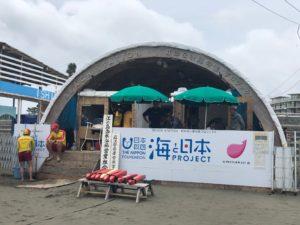 江の島ビーチステーション