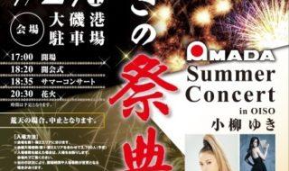 なぎさの祭典  夏!!大磯!!祭!!