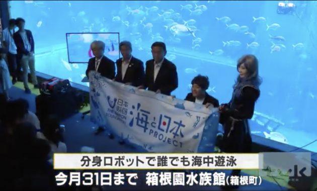 水族館でロボットを使い海中遊泳 箱根