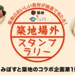 tsukiji-stamp_rallry